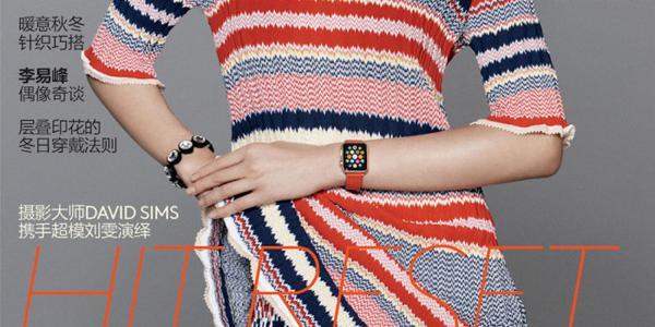 La couverture de Vogue China sur laquelle l'Apple Watch apparaît
