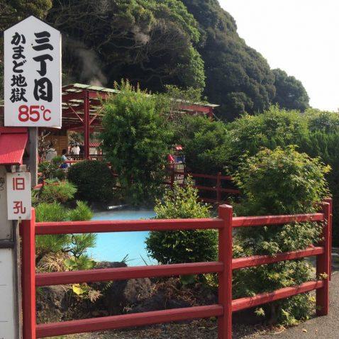 terme beppu japan n2 facebook 478x478 1